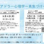 【残席有 9/4(月)】モーハウス講座~リフレーミングで見える世界が変わる!~
