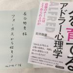 【9/30】出版記念イベントのお知らせ&岩井先生のお言葉『フォーカスから始まる』
